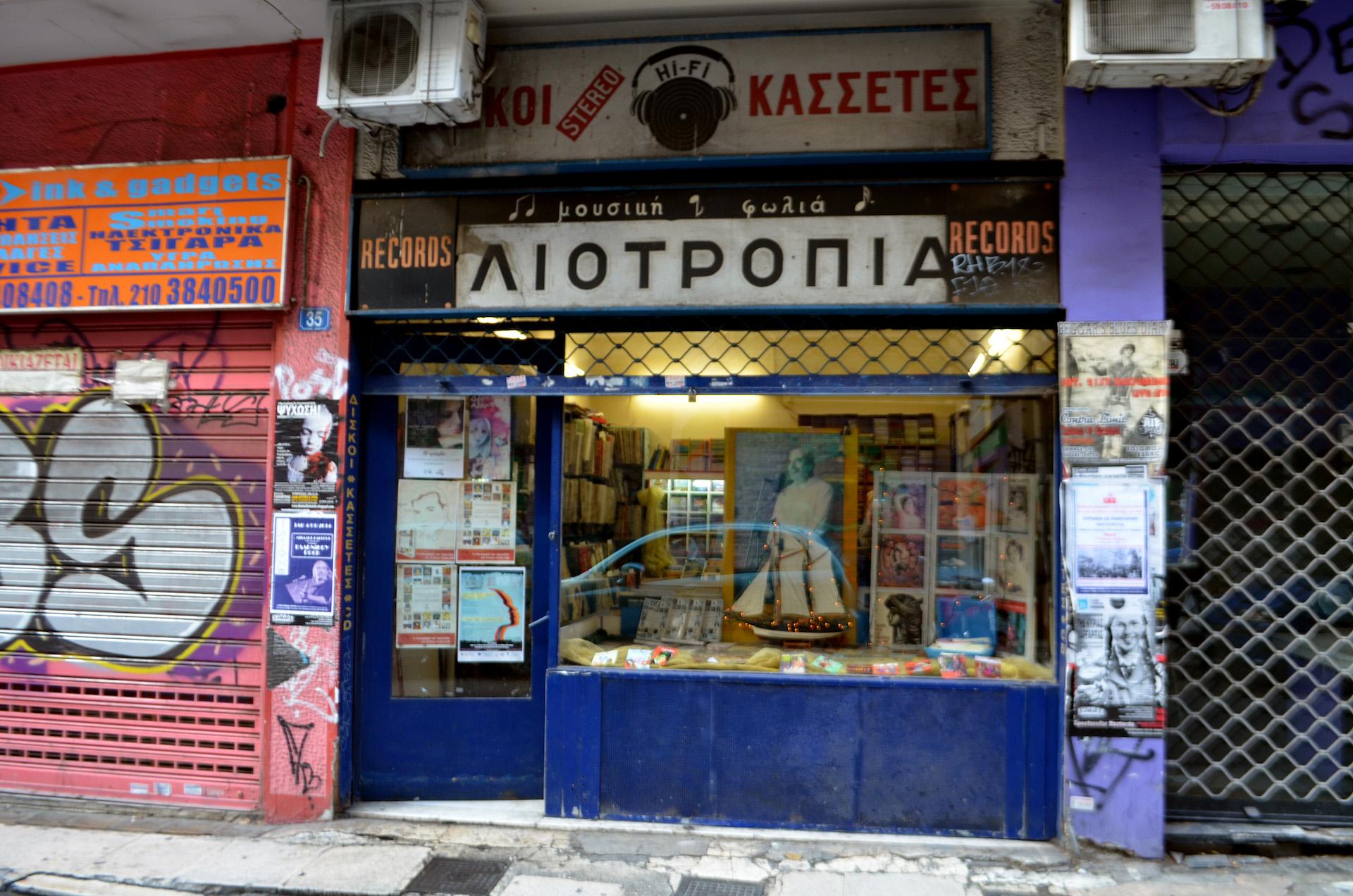 567555a4f47 HOBBIES   Οι ρετρό διευθύνσεις της Αθήνας
